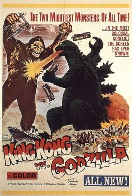 Постер фильма Кинг Конг против Годзиллы (1962)