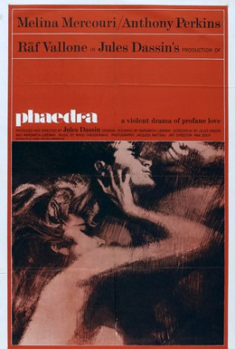 Постер фильма Федра (1962)