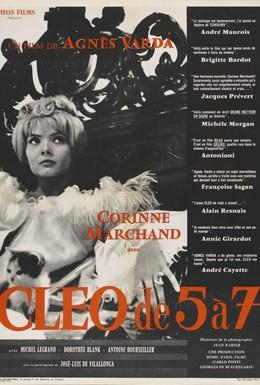 Постер фильма Клео от 5 до 7 (1962)