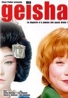 Моя гейша (1962)