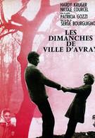 Воскресенья в Виль-д'Эвре (1962)