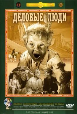 Постер фильма Деловые люди (1962)