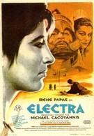 Электра (1962)