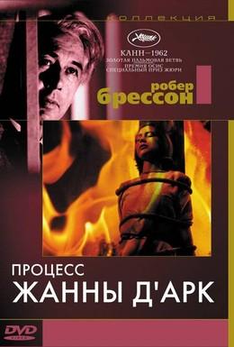 Постер фильма Процесс Жанны Д'Арк (1962)