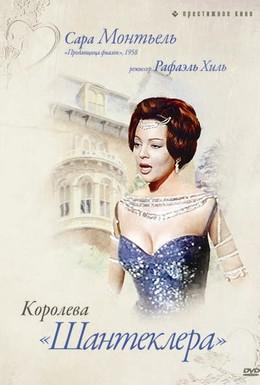 Постер фильма Королева Шантеклера (1962)