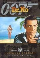 Доктор Ноу (1962)
