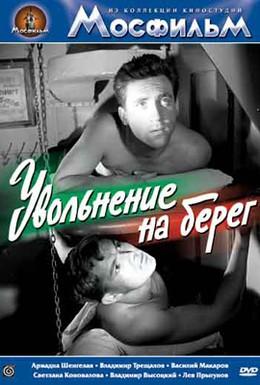Постер фильма Увольнение на берег (1962)