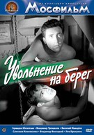 Увольнение на берег (1962)