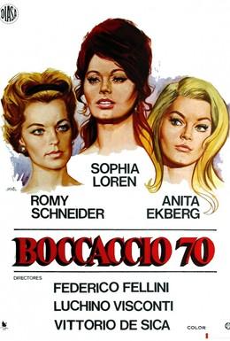 Постер фильма Боккаччо 70 (1962)