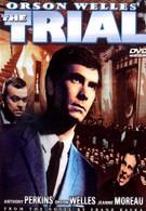 Процесс (1962)
