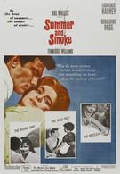 Лето и дым (1961)