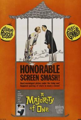 Постер фильма Величие одного (1961)