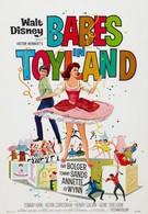 Малыши в стране игрушек (1961)