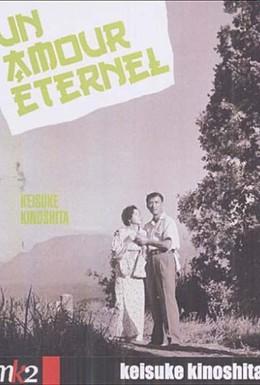 Постер фильма Бессмертная любовь (1961)
