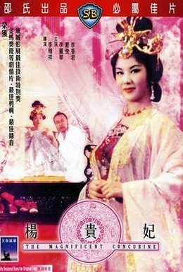 Постер фильма Янг Квей Фэй (1962)