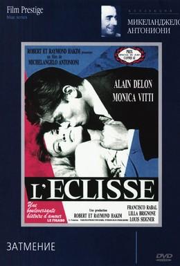 Постер фильма Затмение (1962)