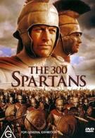 300 спартанцев (1962)