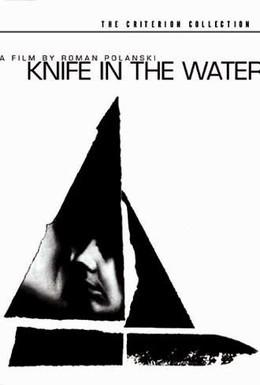 Постер фильма Нож в воде (1962)