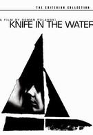Нож в воде (1962)