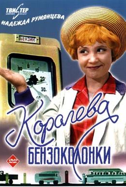 Постер фильма Королева бензоколонки (1962)
