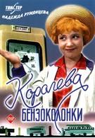 Королева бензоколонки (1962)