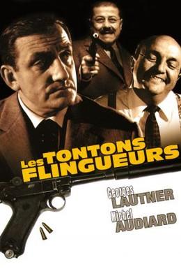 Постер фильма Дядюшки-гангстеры (1963)