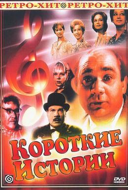 Постер фильма Короткие истории (1963)