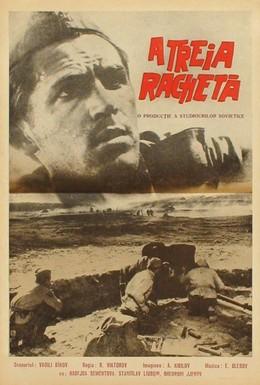 Постер фильма Третья ракета (1963)