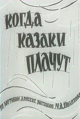 Постер фильма Когда казаки плачут (1963)