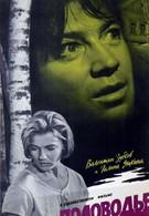 Половодье (1963)