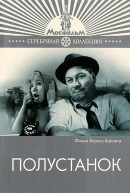 Постер фильма Полустанок (1963)