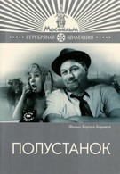 Полустанок (1963)