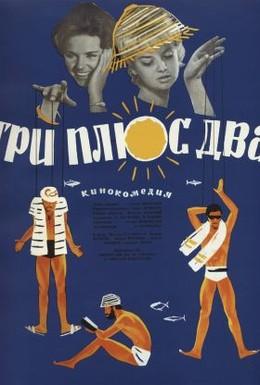 Постер фильма Три плюс два (1963)