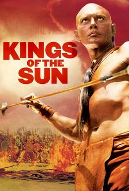 Постер фильма Короли Солнца (1963)