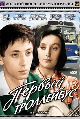 Постер фильма Первый троллейбус (1964)