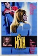 Скука (1963)