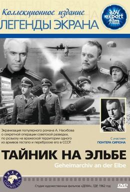 Постер фильма Тайник на Эльбе (1963)