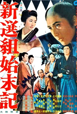 Постер фильма Хроники Шинсенгуми (1963)