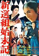 Хроники Шинсенгуми (1963)