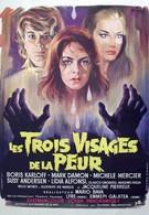 Черная суббота, или Три лица страха (1963)