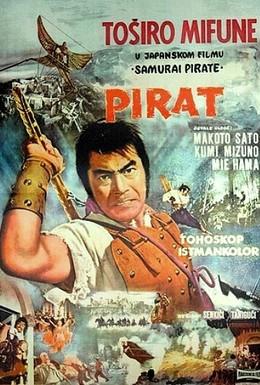 Постер фильма Пират-самурай (1963)
