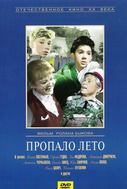 Постер фильма Пропало лето (1964)