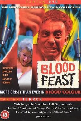 Постер фильма Кровавый пир (1963)