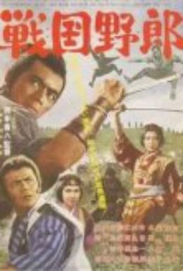 Постер фильма Война кланов (1963)