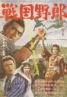 Война кланов (1963)