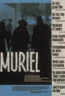 Постер фильма Мюриэль, или Время возвращения (1963)