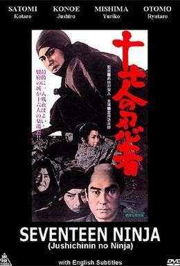 Постер фильма 17 ниндзя (1963)