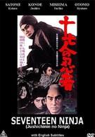 17 ниндзя (1963)