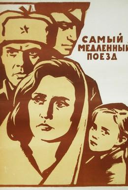 Постер фильма Самый медленный поезд (1963)
