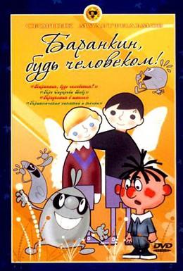 Постер фильма Баранкин, будь человеком! (1963)